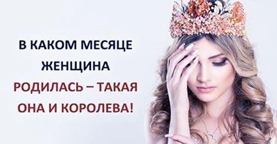 Какая Вы королева подскажет …