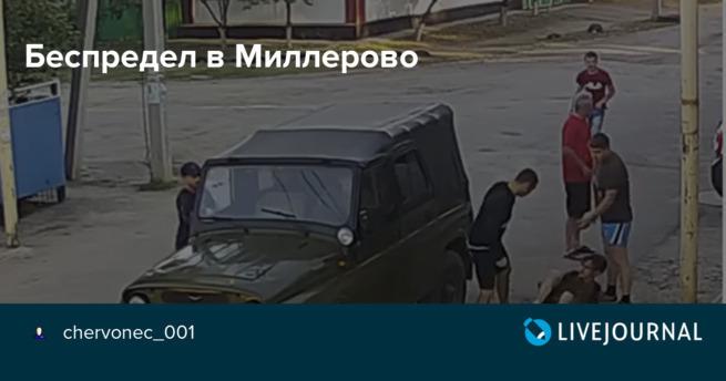 Инсайд по Миллерово