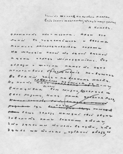 Страницы авторской рукописи статьи С. А. Есенина «Ключи Марии». 1918.