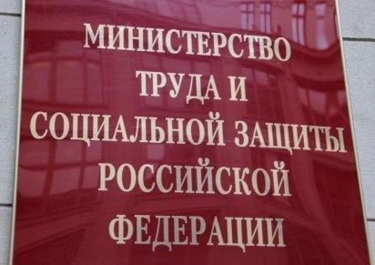 Минтруд хочет избавить от бедности 8 регионов России