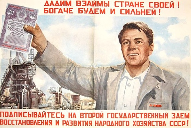 Облигации СССР: как «хлопали» советских людей?