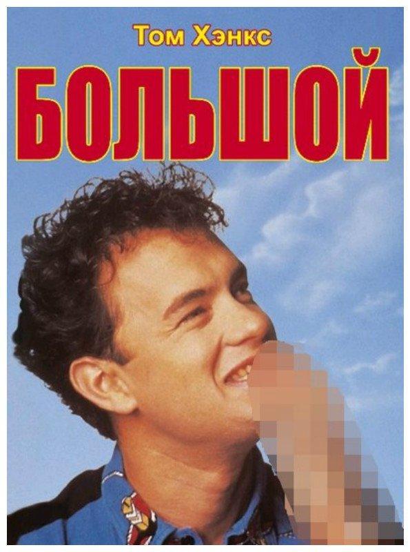 По стопам Роскомнадзора, или ненужная цензура Извращенное понятие, воображение, мультфильм, пиксели, фильмы, юмор