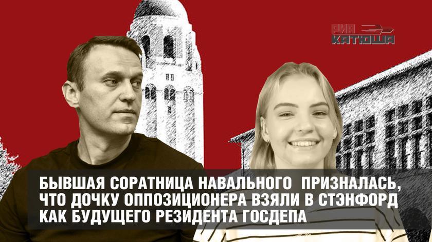 Яблочко к яблоне: бывшая соратница Навального призналась , что дочку оппозиционера взяли в Стэнфорд как будущего резидента Госдепа