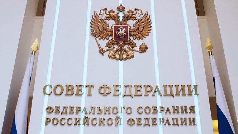 В Совете Федерации отметили главные достижения 25-летней работы