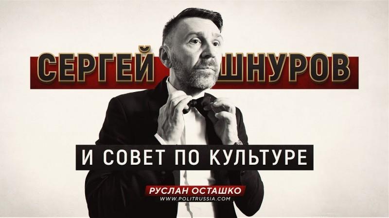 Сергей Шнуров и совет по культуре