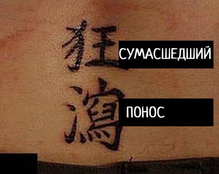 10 примеров того, почему следует дважды подумать, прежде чем делать татуировку в виде иероглифа