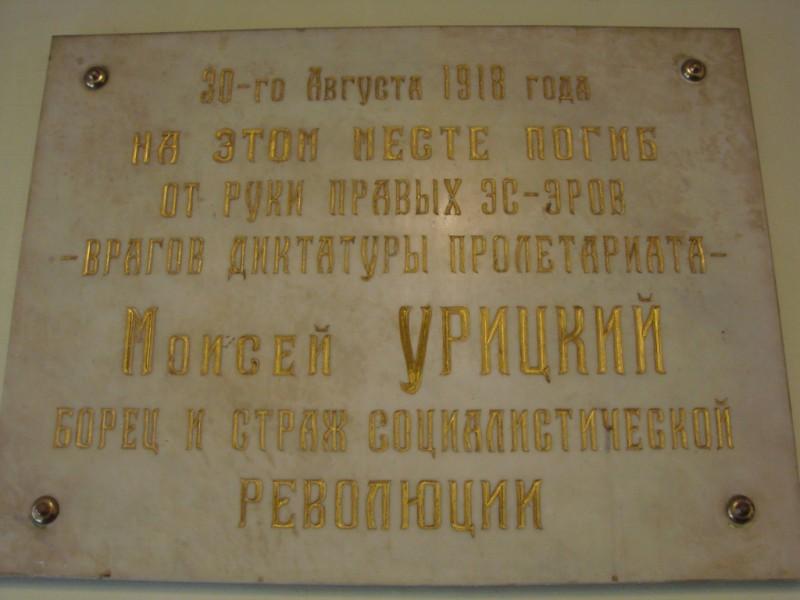 Чтим память террористов? Протесты вызвала в Петербурге установка мемориальной доски Моисею Урицкому Андрей Соколов