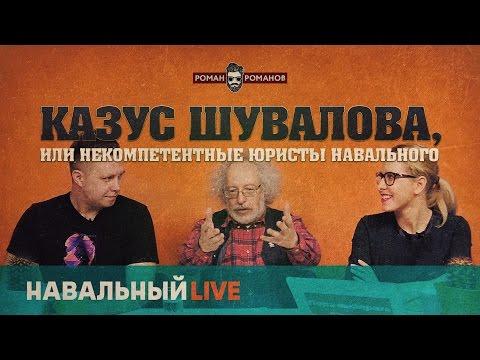 Чего стоят расследования Навального
