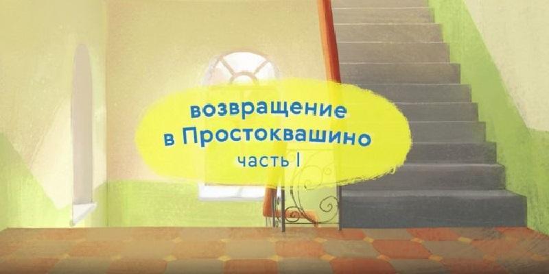 Эдуард Успенский подаст в суд на создателей нового «Возвращения в Простоквашино»
