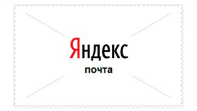 В «Яндекс.Почте» появились шаблоны