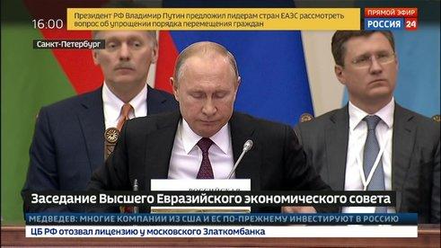 Путин: страны ЕАЭС согласовали создание общего рынка газа, нефти и нефтепродуктов