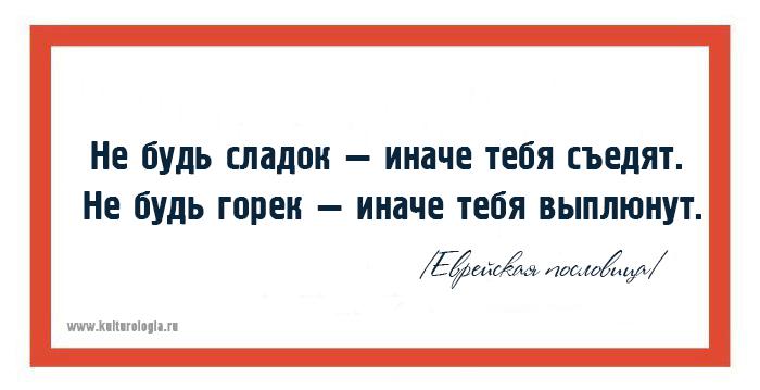 evreiskaya-poslovica-7 (700x359, 130Kb)