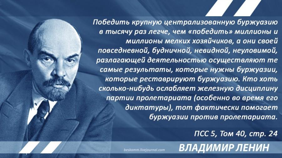 Класс буржуазии в СССР