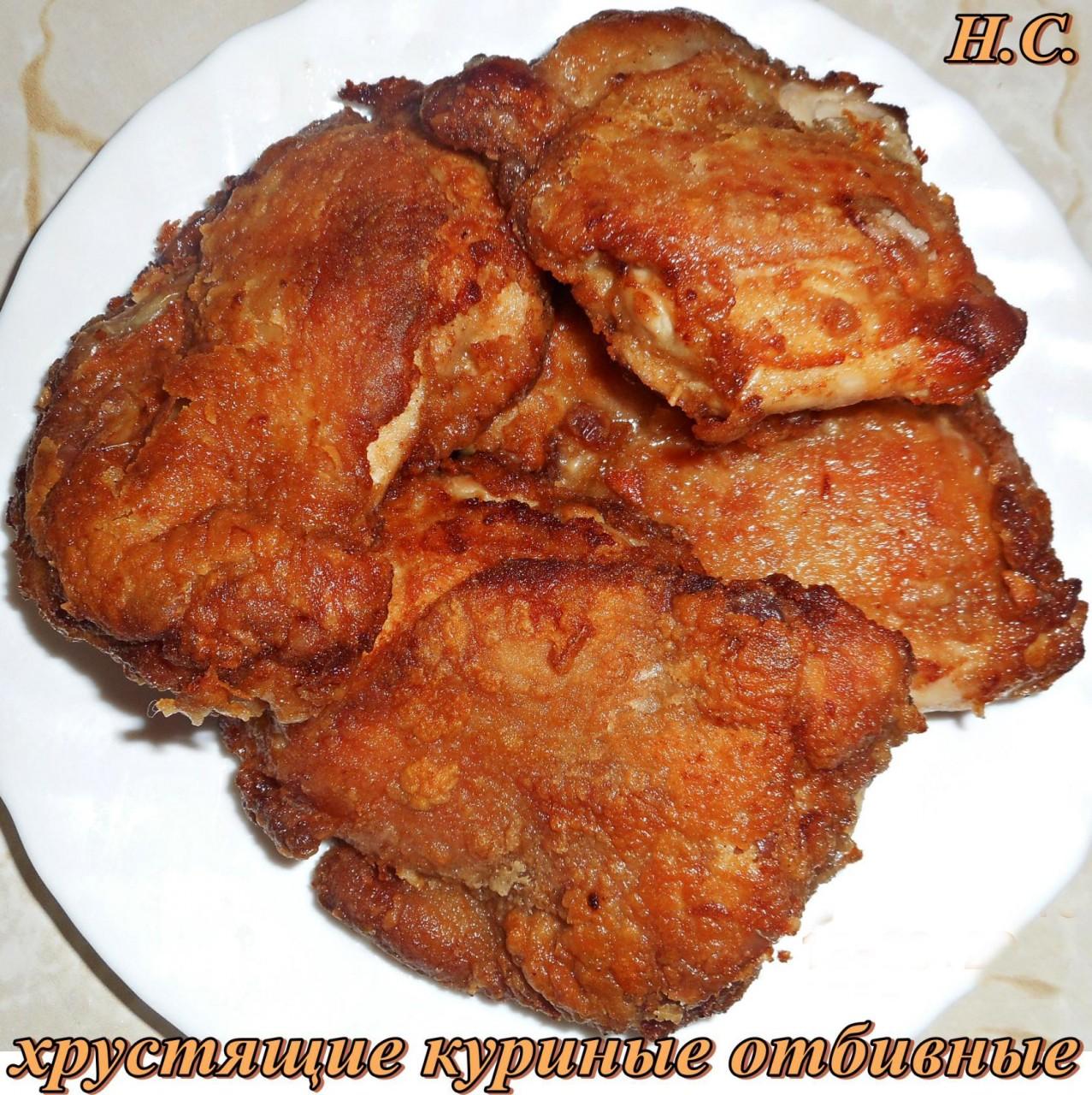 Хрустящие куриные отбивные