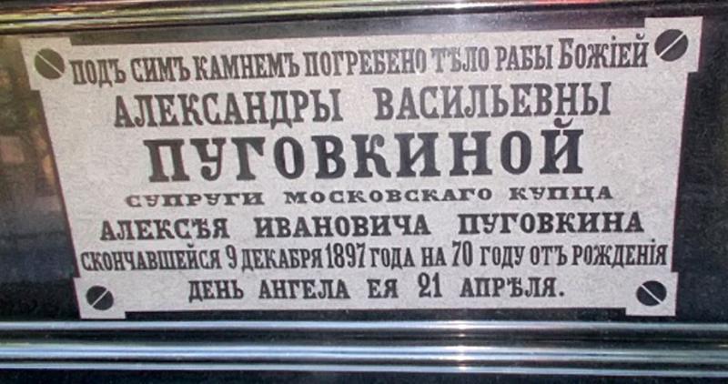 Надгробия купцов-старообрядцев Пуговкиных на Рогожском кладбище обрели охранный статус