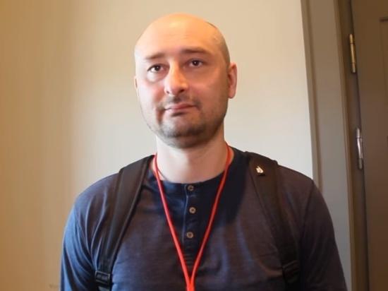 Бабченко ходит в штанах из морга
