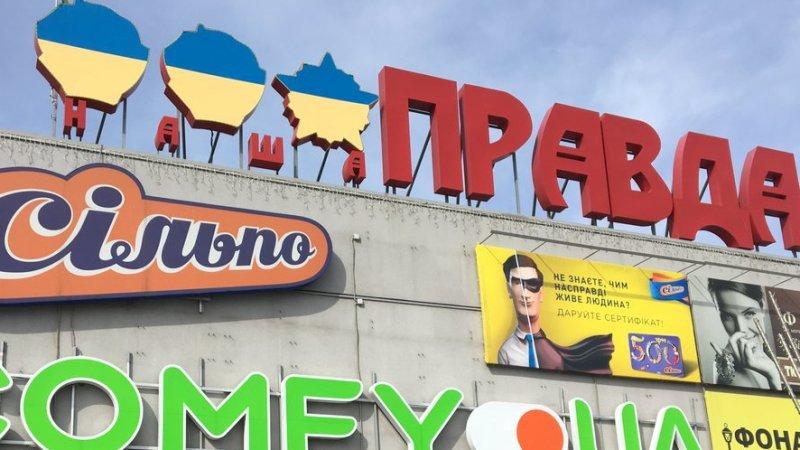 Украинизация как «зеркало времени»