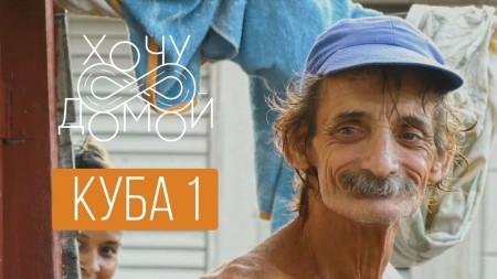 «Хочу домой» с Кубы (2018)