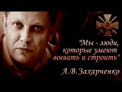 Бессмертный полк Донбасса. Серия 5. «Батя»