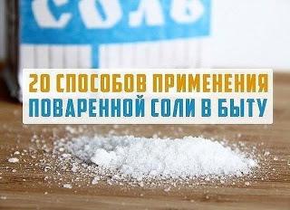 Применение поваренной соли в быту