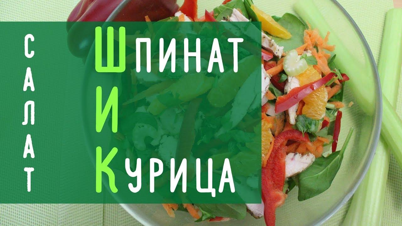 """Салат """"ШиК"""" - шпинат и курица!"""