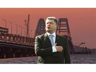 Готов ли Порошенко уничтожить Крымский мост?