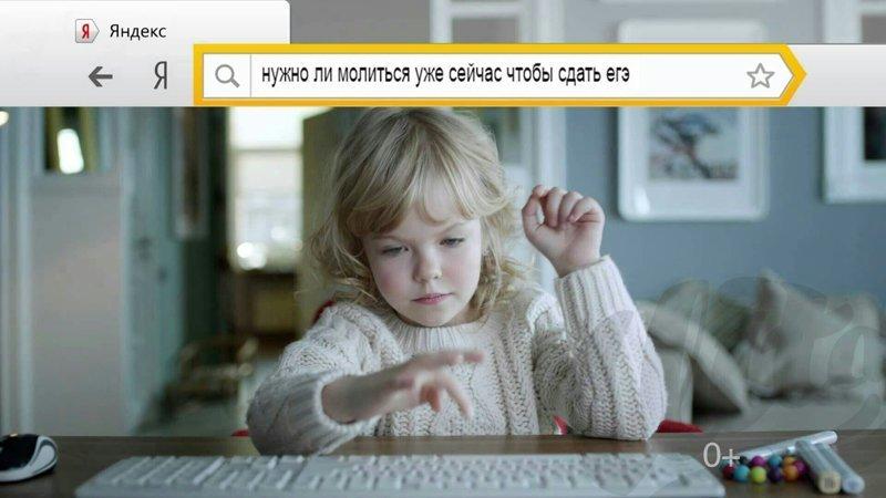 Что гуглят дети? Опубликованы самые популярные запросы