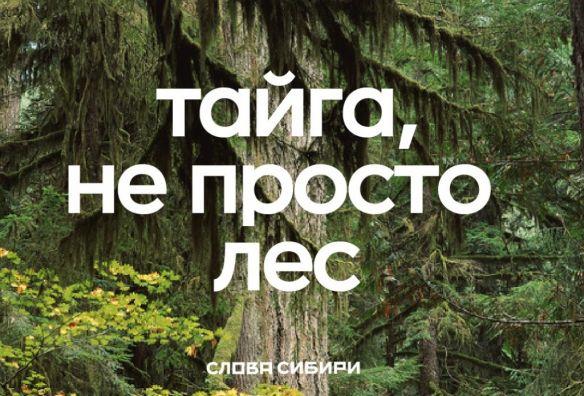 Слова Сибири. Фото: imsiberian.com.