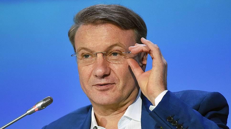 Греф назвал главной проблемой России отсутствие эффективной системы госуправления