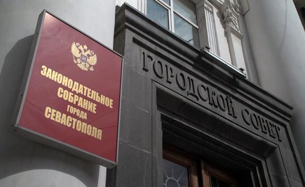 Севастопольские депутаты дум…
