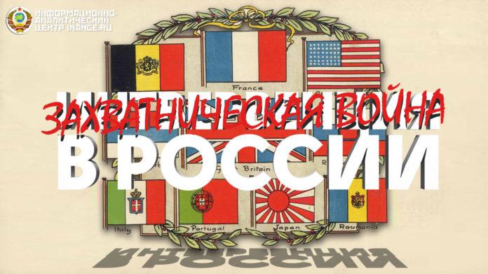 Интервенция в России или неи…