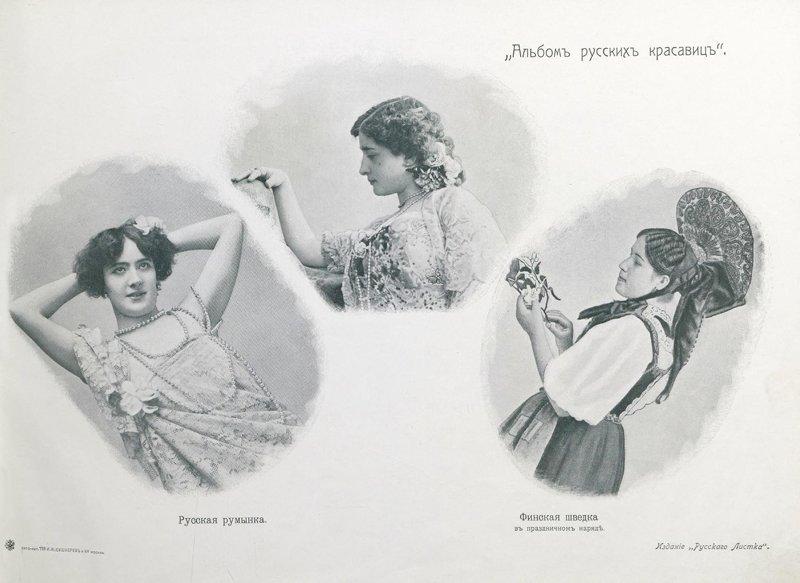 Альбом русских красавиц