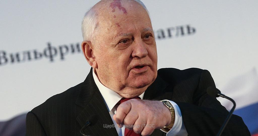 Горбачёв не намерен мириться…