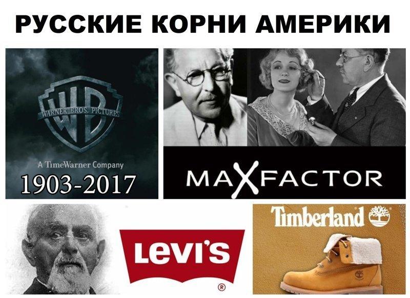 Выходцы из Российской империи, основавшие крупнейшие компании в мире