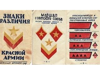 Этот день в истории: 1935 год — в СССР введены воинские звания