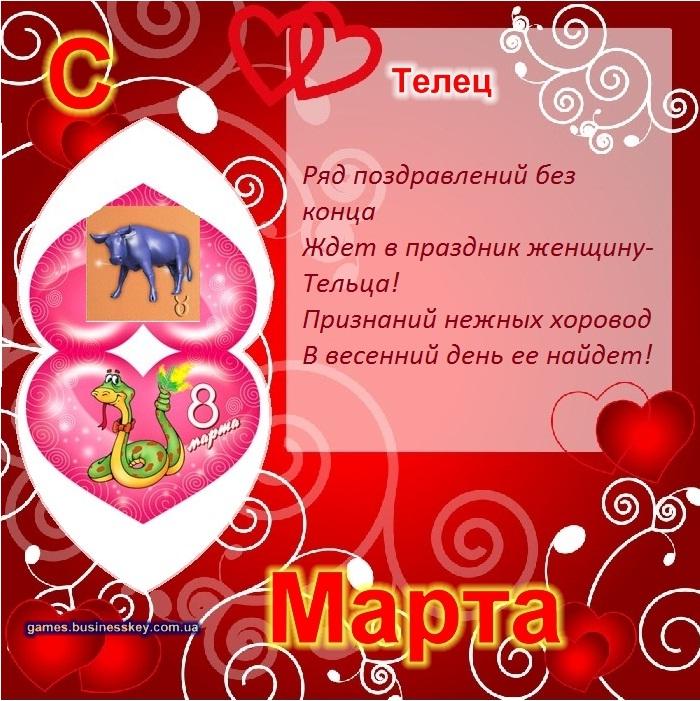 Поздравления с днем рождения женщине-тельцу