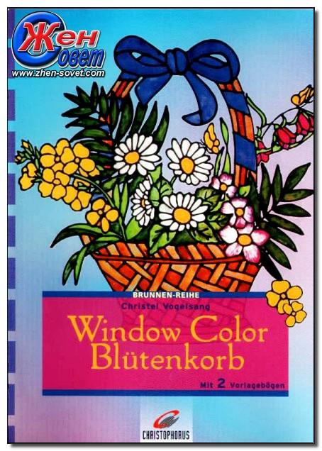 Window Color Blutenkorb (витражная роспись)