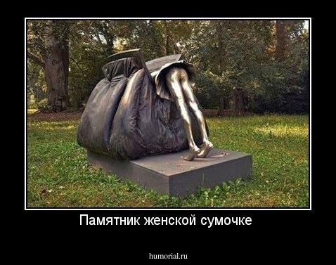 ЖЕНЩИНА - ЭТО ЕЁ СУМКА!!!