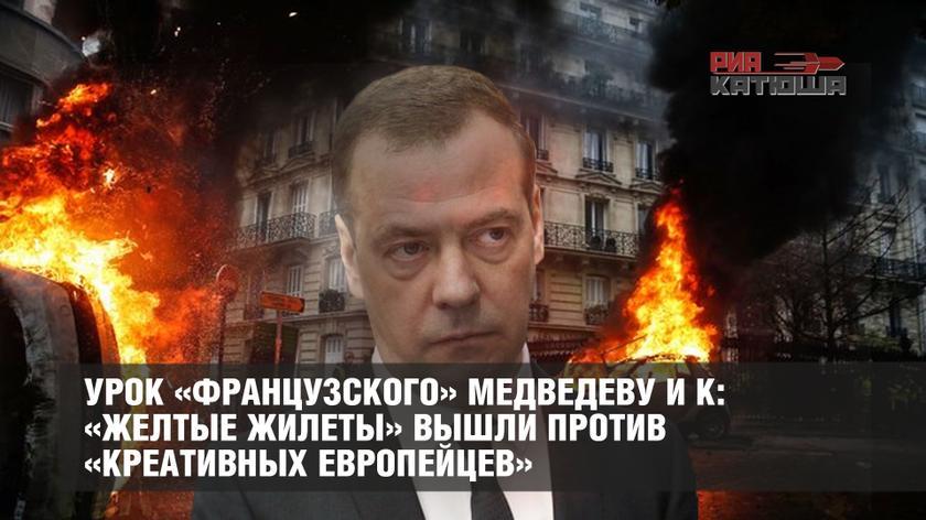 Урок «французского» Медведеву и К: «Желтые жилеты» вышли против «креативных европейцев»