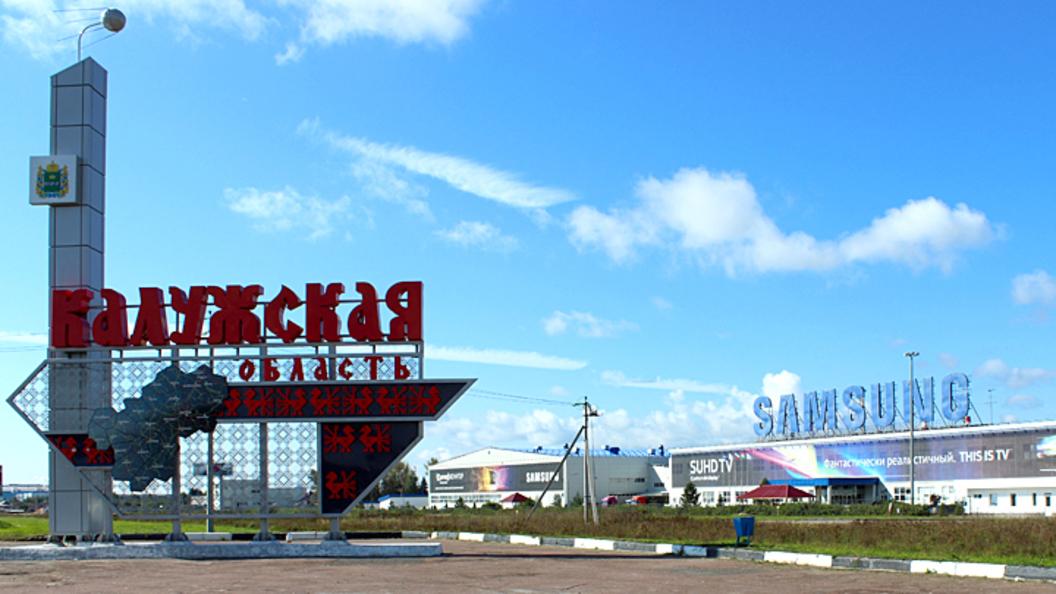 Как Калуга зарабатывает на Москве