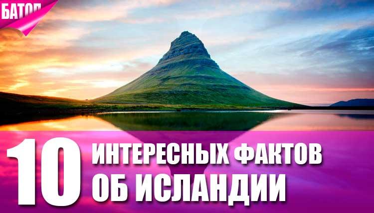 ТОП-10 прохладных фактов об Исландии