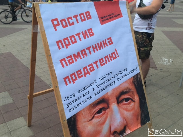 Ростовчане добились отмены установки памятника Солженицыну