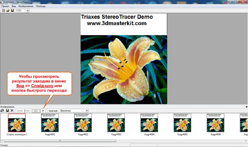 Cтерео-эффект / StereoTracer 3.3