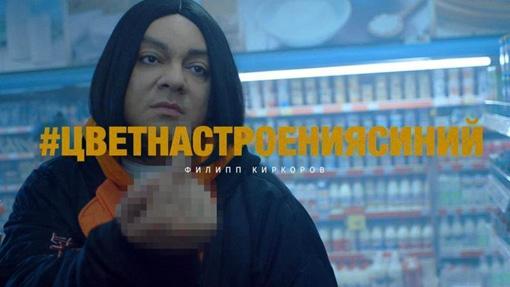 «Свинья везде грязь найдет»: Киркорову ответили на клип о россиянах