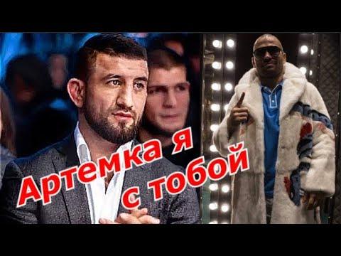 Почему Расул Мирзаев заступился за Артема Лобова против Хабиба