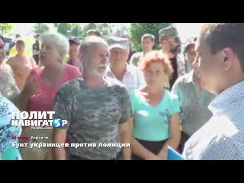 У Порошенко появилась своя Врадиевка – крестьяне начинают бунт против полиции