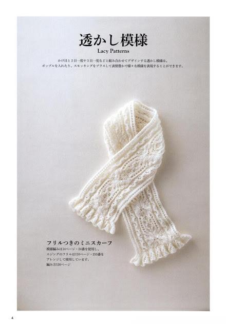 Узоры из книги японского автора  Часть 1