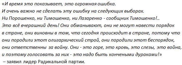 Ляшко назвал избрание Порошенко президентом «большой ошибкой украинцев»
