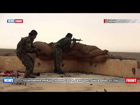 Столкновения между силами СДС и джихадистами в Дейр-эз-Зоре