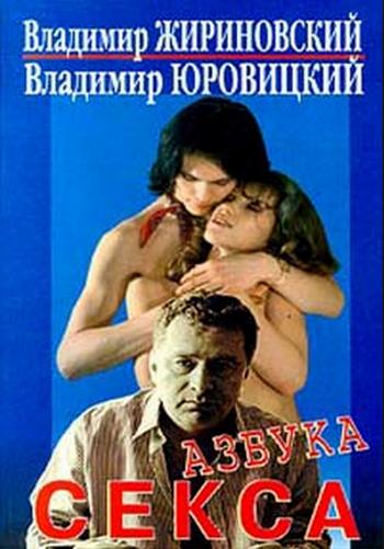 Секс-инструктор Жириновский и его экономические советы.